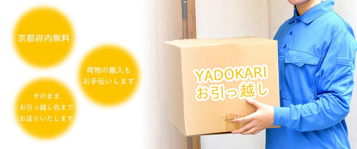 YADOKARIのお引っ越し