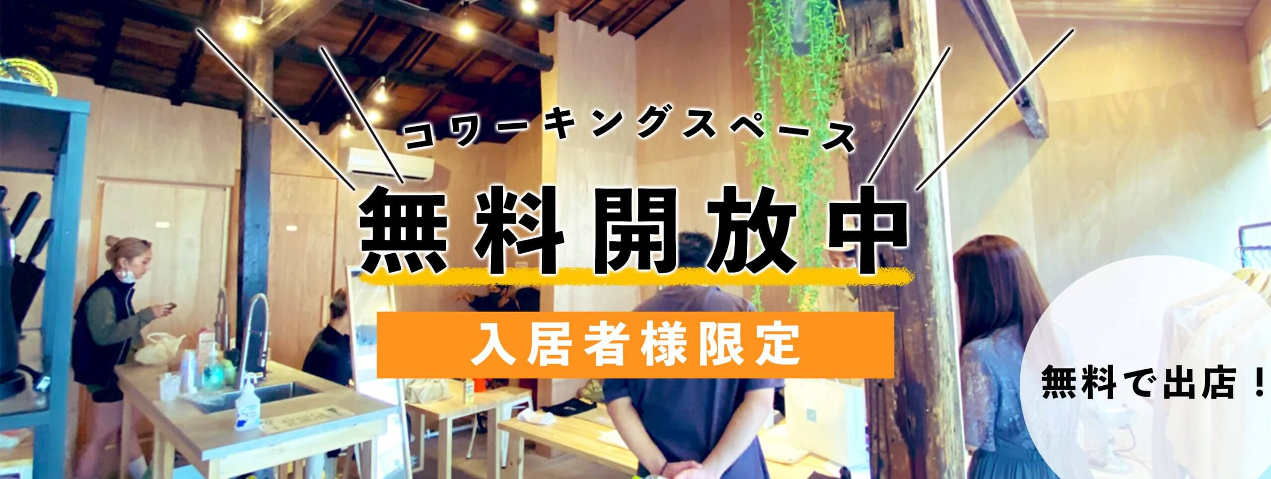 京都駅コワーキングスペース